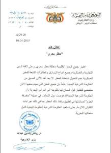 اليمن حظر بحري