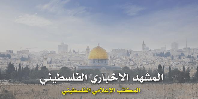 المشهد الاخباري الفلسطيني 19-6-2017