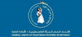 اتحاد المرأة