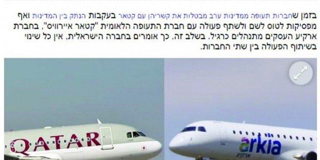 """""""أركيا"""" الإسرائيلية: مستمرون بالعمل مع """"القطرية"""""""