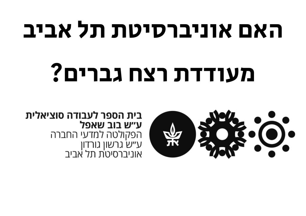 אוניברסיטת תל אביב נותנת במה לרוצחות