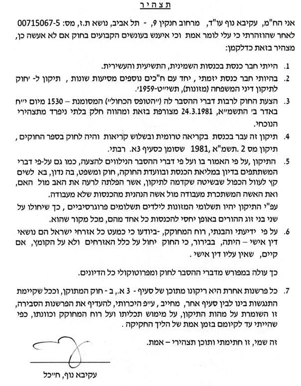 תצהיר חבר הכנסת עקיבא נוף, אבות למען צדק, תיקון חוק המזונות