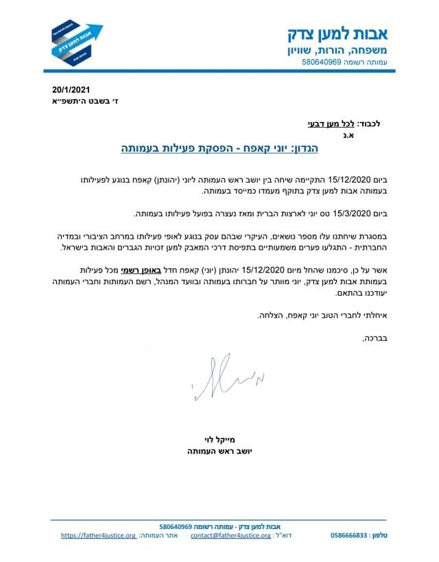 מכתב סיכום פגישה של מייסדי העמותה