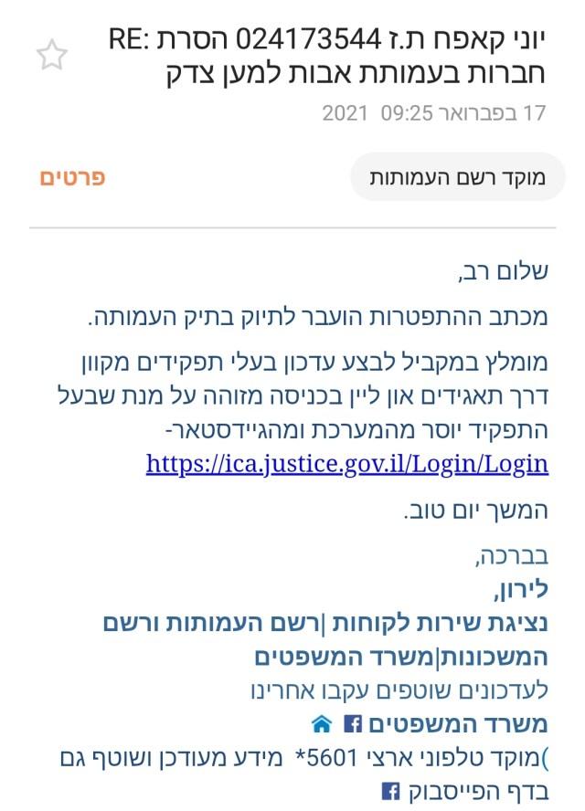 הודעת מוקד רשם העמותות על קבלת הודעתו של מר קאפח על הסרת חברות
