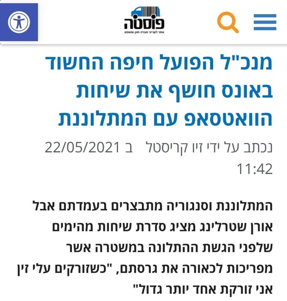 עלילת אונס נגד מנכל הפועל חיפה