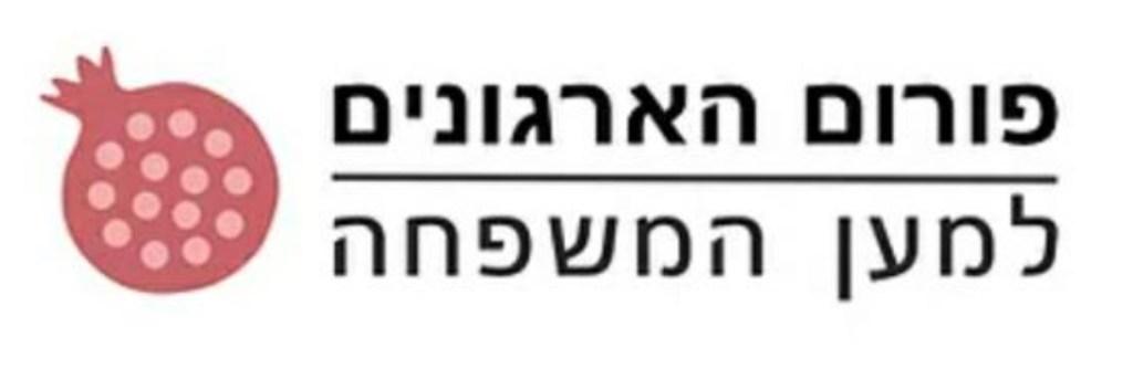לוגו פורום הארגונים למען המשפחה אבות למען צדק
