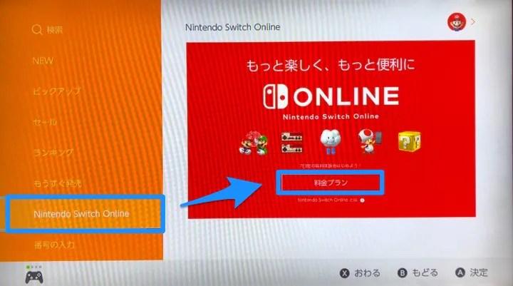 Nintendo Switch Onlineの有料化が スタート!課金プランへ 加入する方法 - FatherLog