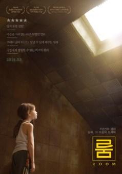 Room_Lo_que_no_te_han_contado (6)