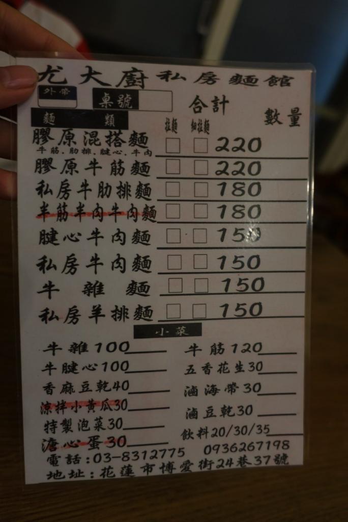 尤大廚菜單