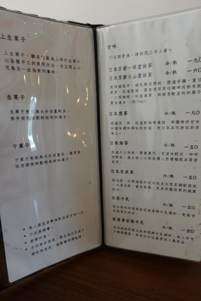 歲時亭菜單