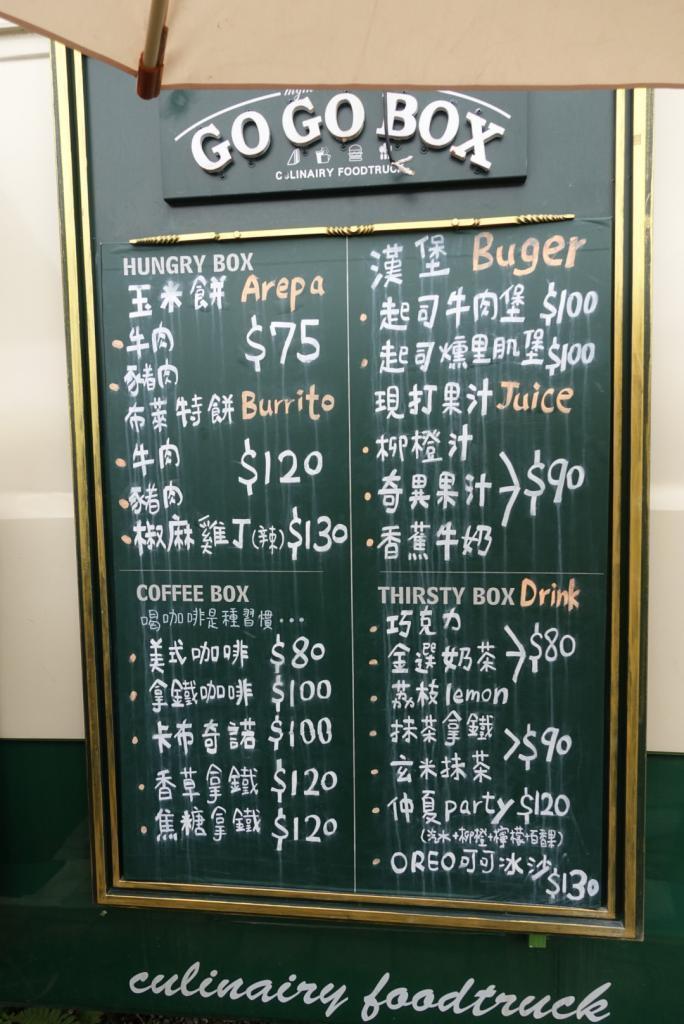 GOGOBOX餐車菜單