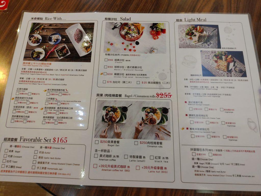 金湯達人菜單
