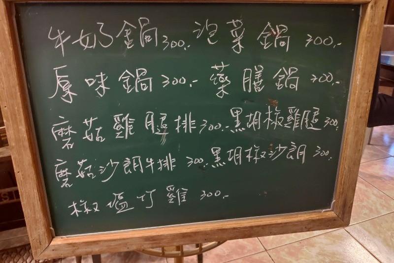 千草園菜單