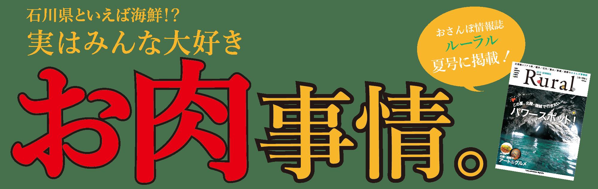 石川県といえば海鮮!?実はみんな大好きお肉事情。(おさんぽ情報誌 ルーラル 夏号に掲載!)