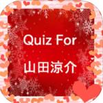Quiz for 山田涼介