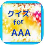 クイズ for AAA
