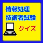 情報処理技術者試験クイズ