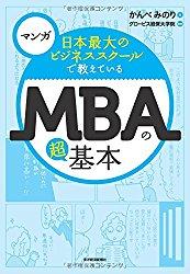 正解だけじゃつまんない。皆であれこれ議論することに意味がある。「マンガ 日本最大のビジネススクールで教えているMBAの超基本」を読む。