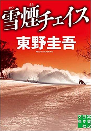 東野圭吾「雪煙チェイス」!シリーズ3作目、二人組たちがスキー場を疾走する!