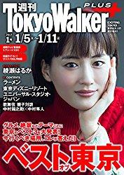 2017年に要注目の新スポットが満載。定番から驚きのニッチまで!「東京ウォーカー+」新年1号を読む。