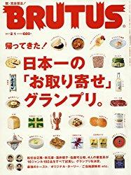 次なる「お取り寄せ」はポタージュ部門の第1位。畑の恵みあふれる野菜スープは「セ・サンパ(いい感じ)」!「BRUTUS」特集より。