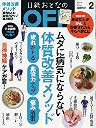 2017ご当地駅弁ベスト10!食欲も旅情も高まる新作・注目駅弁はこちら!「日経おとなのOFF」駅弁特集を読む。