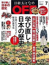 応仁の乱・関ヶ原・明治維新…意外に知らない日本の3大転換点!? 日本の歴史学び直し講座