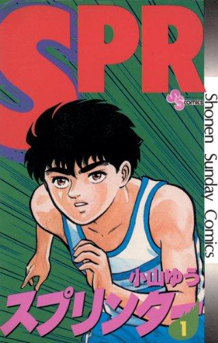 小山ゆう陸上漫画「スプリンター」 夢の9秒台へ走れ、光!