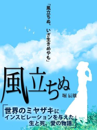 限りなく静かで、限りなく美しい愛の物語 堀辰雄「風立ちぬ」