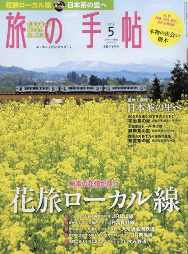 """""""旅の手帖""""花旅ローカル線 絶景の花畑へのんびり列車旅を楽しもう"""