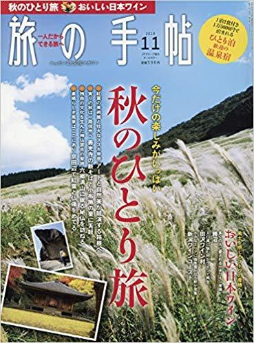 魅惑のワイナリーの旅へ「旅の手帖」特集「おいしい日本ワイン」