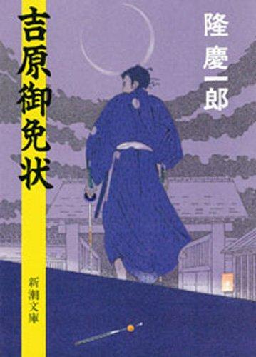 若き剣豪が挑む徳川と吉原の秘密…隆慶一郎「吉原御免状」