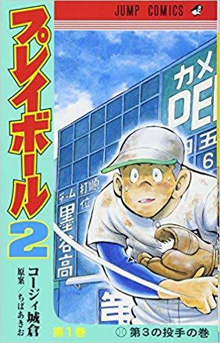 名作漫画が奇跡の復活「プレイボール2」!キャプテン谷口再び!