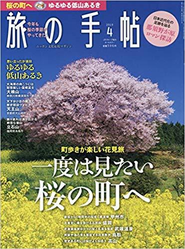 桜と食、桜と歴史、桜と温泉…一度は見たい桜の町へ「旅の手帖」