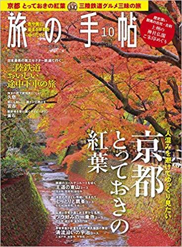 行ってみたい古都の紅葉めぐり!旅の手帖「京都とっておきの紅葉」
