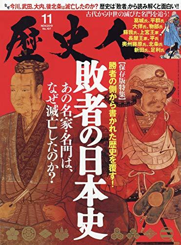 歴史人「敗者の日本史」!光秀、勝頼、三成はなぜ滅びたのか?