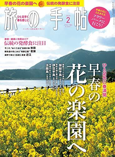 旅の手帖「早春の花の楽園へ」菜の花、ポピー、河津桜…色鮮やかな春の旅