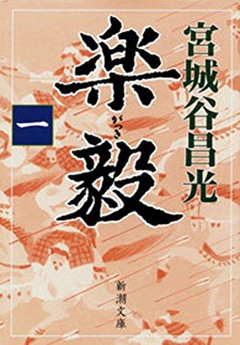 宮城谷昌光「楽毅」 諸葛孔明が敬慕した名将、古代中国を席巻す!