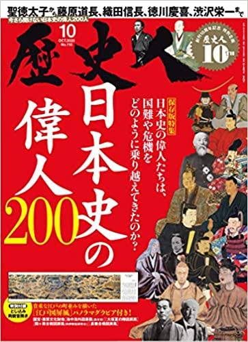 歴史人「日本史の偉人200」 困難の時代、リーダーに求められるものとは