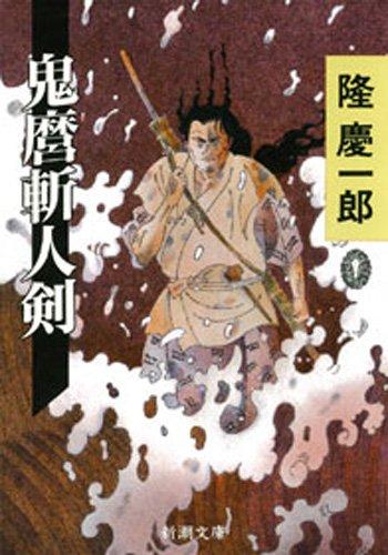 隆慶一郎「鬼麿斬人剣」 人も石も刀をも切り裂く必殺の長刀!