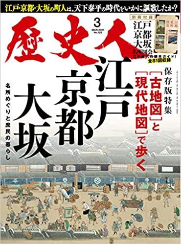 古地図と現代地図で歩く「江戸・京都・大阪」!三都の歴史を読み解けば…