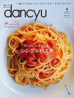 dancyu「シンプルパスタ」有名シェフおすすめパスタにレシピも