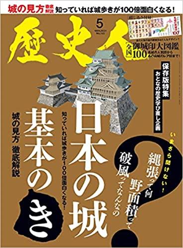 歴史人「日本の城 基本の『き』」城の歴史から難解城ワードまで