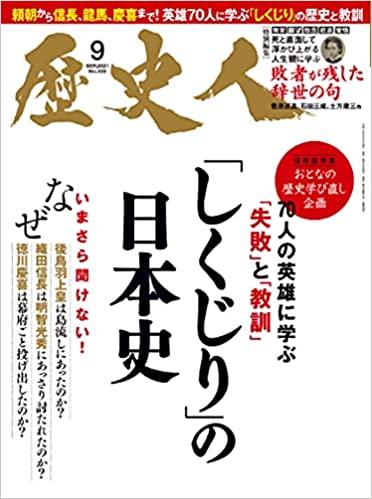 「しくじり」の日本史!頼朝、信長、龍馬、慶喜ら英雄70人の失敗とは