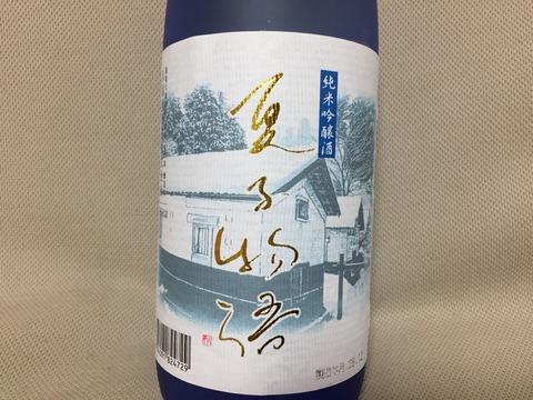 「夏子の酒」のモデルとなった蔵元が送る、夏子の恋模様を思い出す純愛風味の日本酒「夏子の酒」を飲む。
