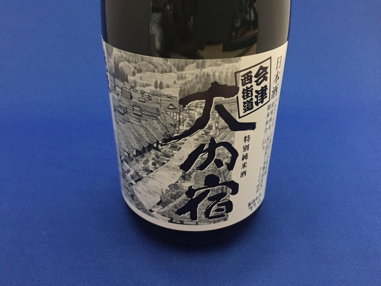 大内宿の茅葺屋根と江戸の賑わいに思いを馳せて、<br>会津の地酒「花春 大内宿」