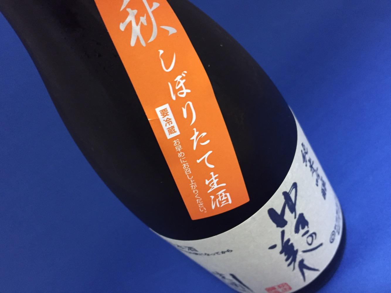 躍動感あふれる秋限定しぼりたて新酒!<br>純米吟醸「ゆきの美人 秋仕込みしぼりたて生酒」
