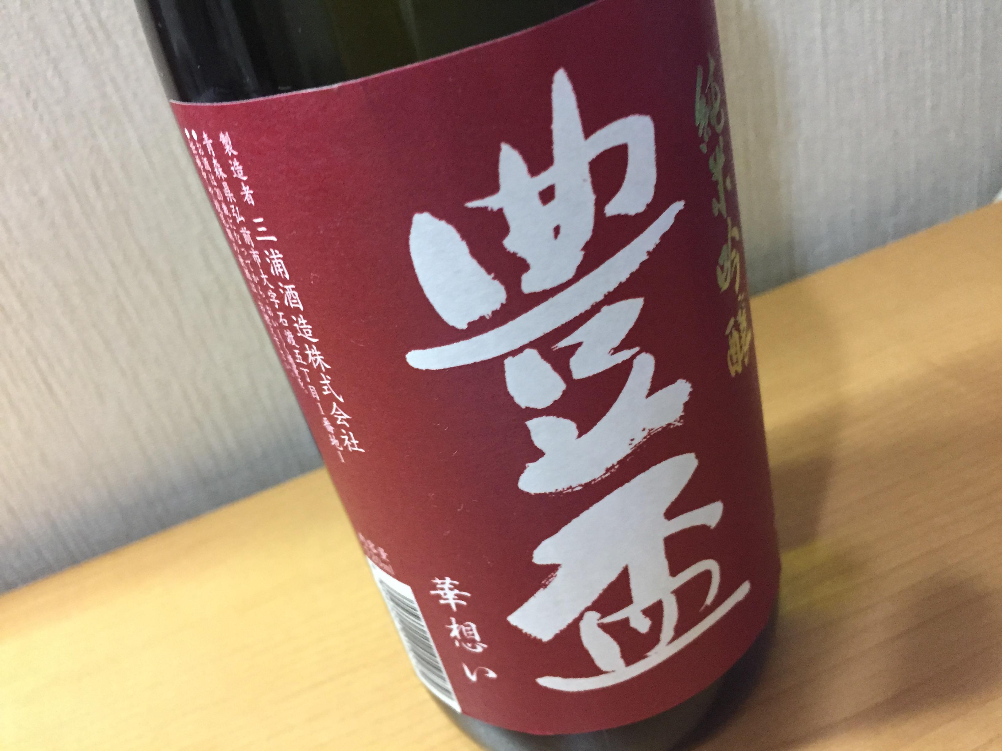 """桜を観ながらホウハイホウハイ!弘前の銘酒""""豊盃""""純米吟醸"""
