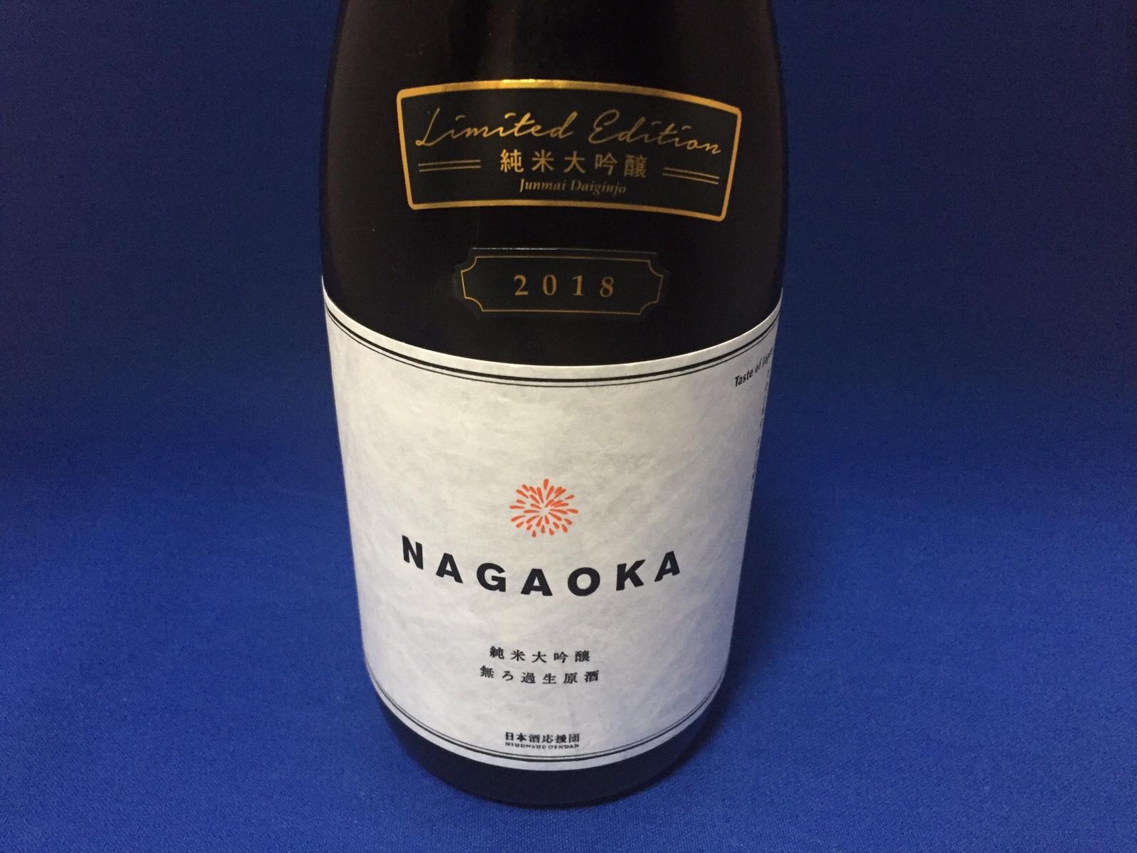 """日本酒応援団""""NAGAOKA純米大吟醸"""" 花火のような華やかさと余韻"""