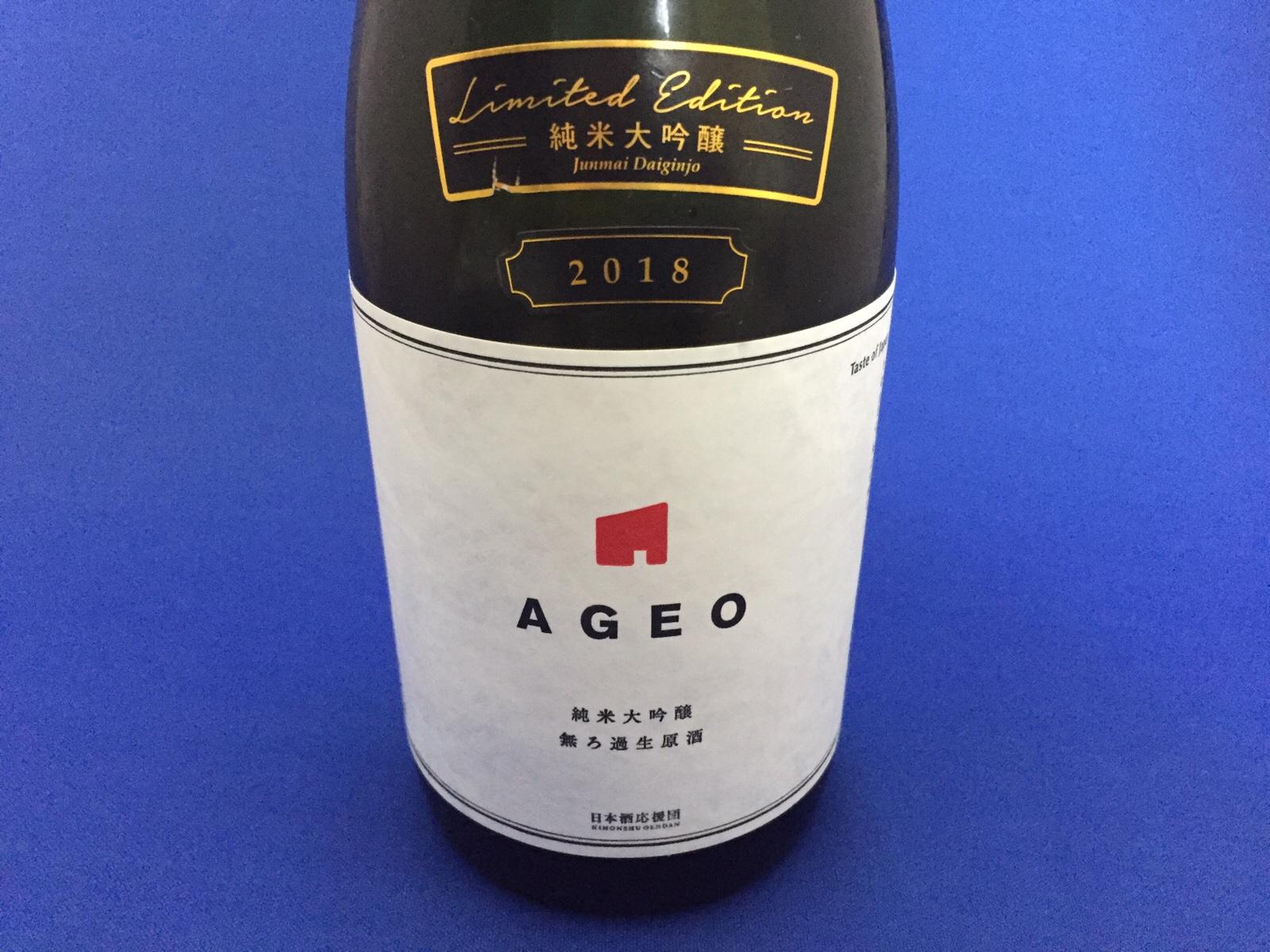 """上尾で醸すフルーティな日本酒!日本酒応援団""""AGEO""""純米大吟醸"""